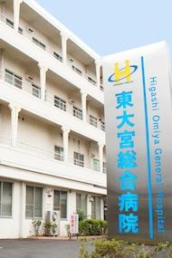 東大宮総合病院