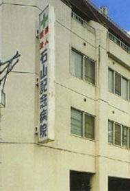 医療法人社団医鳳会「石山記念病院」