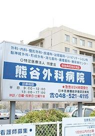 特定医療法人同愛会「熊谷外科病院」