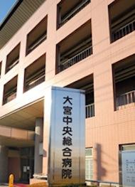 さいたま市の募集病院:大宮中央総合病院