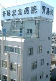 医療法人刀水会「齋藤記念病院」
