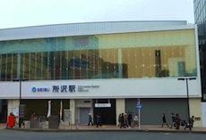 西武新宿線所沢駅