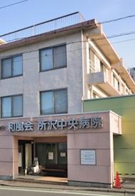 医療法人社団和風会「所沢中央病院」